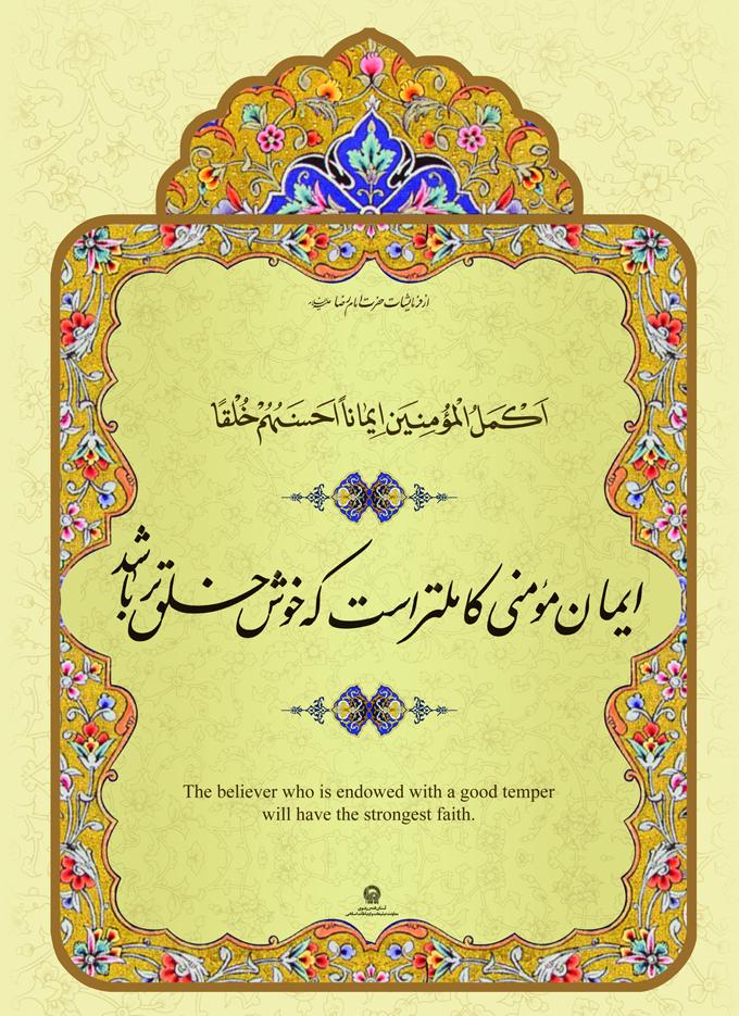 http://hadithlib.com/files/A-%2823%29.jpg
