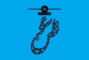 چهل حدیث « سوء ظن »