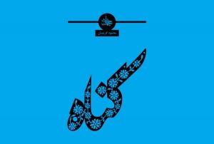 چهل حدیث « گناه »