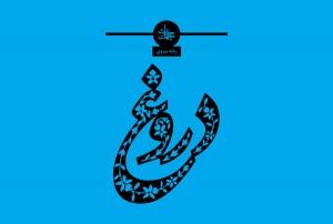 چهل حدیث « دروغ »