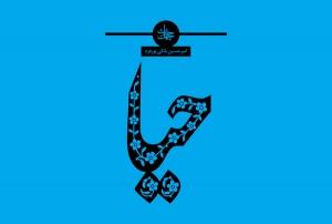 چهل حدیث « حیا »