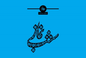 چهل حدیث « نماز شب »