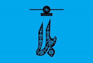 چهل حدیث « بلا »