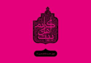 چهل حدیث از امام حسن مجتبی (علیه السلام)