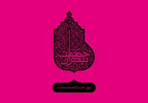 چهل حدیث از امام باقر (علیه اسلام)