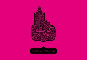 چهل حدیث از امام حسن عسکری (علیه السلام)
